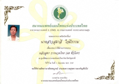 Diploma Thaise Massage Mandarin Spa Nijmegen Uden
